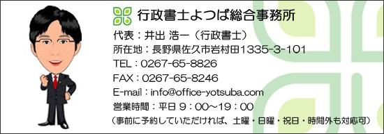 長野県の離婚相談ならお任せください